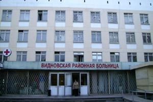 Взрослая поликлиника Видное